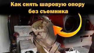видео Замена шаровых на ВАЗ 2106 своими силами