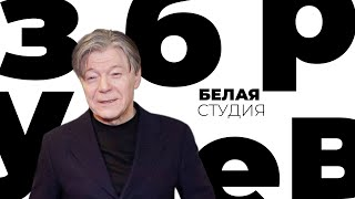 Александр Збруев / Белая студия / Телеканал Культура