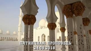 Пятничная проповедь 24.08.2018г. Мухаммад Магомедов.