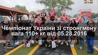 Чемпіонат України зі стронгмену 110+ кг від 05.28.2016