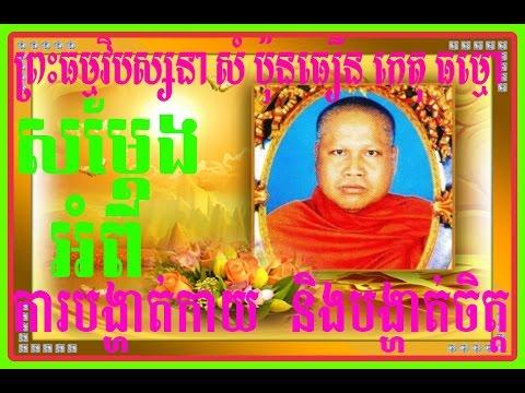ព្រះធម្មវិបស្សនា សំ បុ៉នធឿន-ការបង្ហាត់កាយនិងចិត្ត-Meditation Dhamma Talk Khmer #133