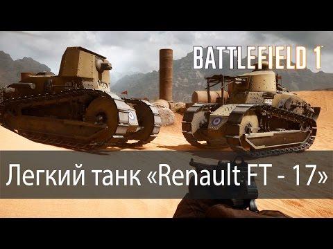 "Легкий танк ""Renault FT-17"" ▶ Battlefield 1"