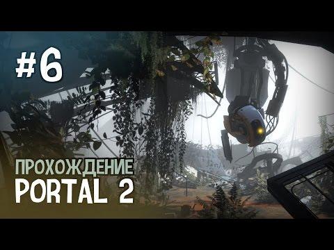 Portal 2 - Прохождение (Co-op) pt1 - Командная игра