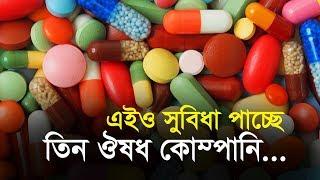 এইও সুবিধা পাচ্ছে তিন ঔষধ কোম্পানি | Bangla Business News | Business Report | 2019