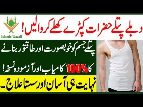 weight-gain-tips-in-urdu/dublapan-dur-karne-ka-tarika/wazan-barhanay-ka-nuskha/islamic-wazaif