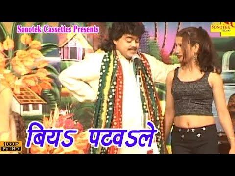 बिया पटवले || Guddu Rangila || Bhojpuri Songs #Sonotek Cassettes