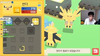 레전드게임 [포켓몬퀘스트 12스테이지] 13화 (뮤가 나오다니!)