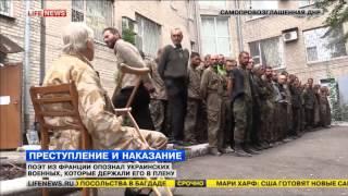 Опознание военных которые издевались над пленными 09 09 2014