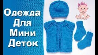 Одежда для Мини Деток 1 Вязание на спицах для недоношенных новорожденных детей