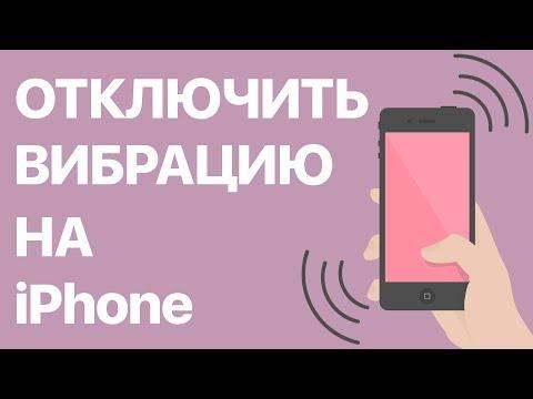 Как убрать вибрацию на айфоне 6