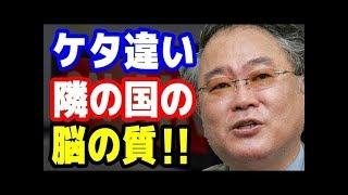 """【高橋洋一】""""容赦なき経済制裁""""隣国に甘すぎる日本はアメリカを見習え!!  【米中摩擦】 thumbnail"""