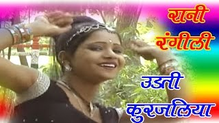 राजस्थानी सुपरहिट सांग 2017 - उडती कुरजलिया - Udati Kurjaliya - Ratan Kudi ,Kalu Ram