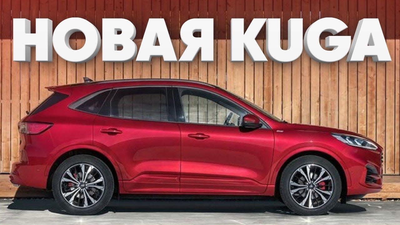 Какая классная Куга! / Новый Ford Kuga / Большой тест драйв на автосалоне во Франкфурте