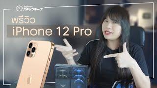 พรีวิว iPhone 12 Pro สีทอง/สีน้ำเงิน | พิสูจน์ปัญหาขอบคมไหม สีไม่ตรงปก ลอก ไม่แถมหัวชาร์จ ดีไซน์เดิม