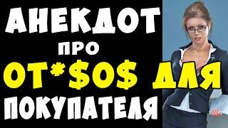 АНЕКДОТ про От ос у Покупателя Самые Смешные Свежие Анекдоты