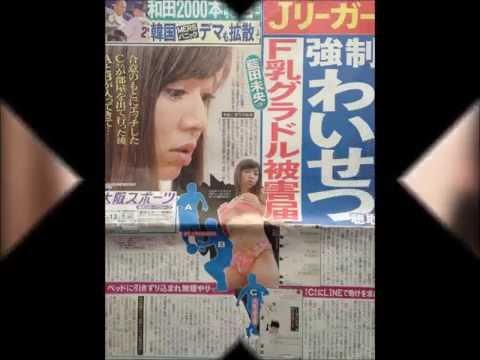 Jリーガー「強制わいせつ」 被害者グラドル藍田未央のLINE内容を公開!