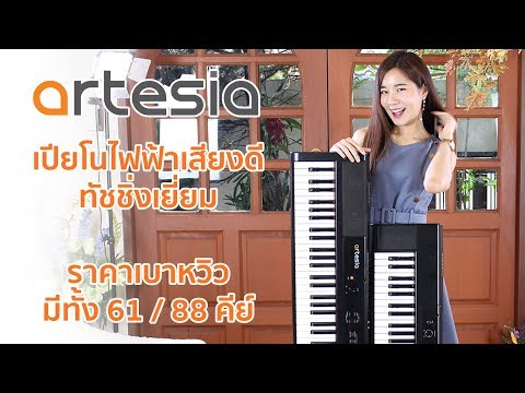 รีวิวเปียโนไฟฟ้า Artesia รุ่นใหม่ เสียงดี ทัชชิ่งเยี่ยม เบา พกพาง่าย