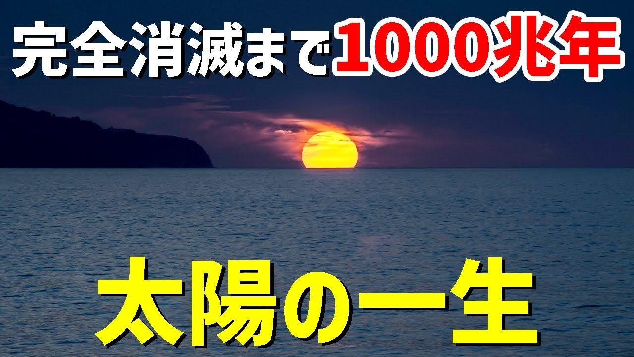 想像を超える太陽の壮絶な生涯ドラマとは?完全に消える理由【日本科学情報】【宇宙】