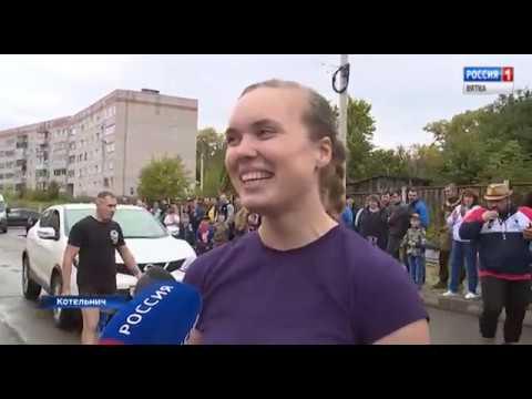 Бросить вызов себе: в Котельниче занимались силовым экстримом(ГТРК Вятка)