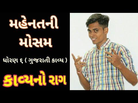 Mehnat Ni Mosam  Std 6th Poem  Nathalal Dave  Gujarati Poem  Gujarati Medium  Gujarati Lok Geet