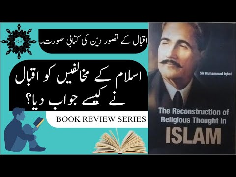 Book review. Episode 01 Reconstruction of religious thoughts in Islam | Why to Read and How to Read