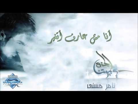 Tamer Hosny - Ana Mesh Aref Atghayer   تامر حسني - أنا مش عارف أتغير