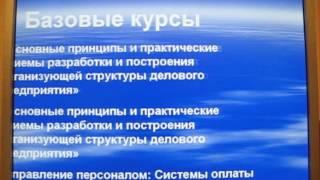 13_Программа «Практический МВА» OnLine_Часть 1.