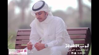 ثوب الطفولة || محمد العريني