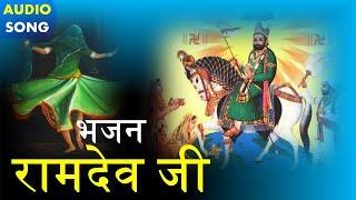 DJ Marwadi song BABA Ramdev JI Rajasthani NEW Audio Song
