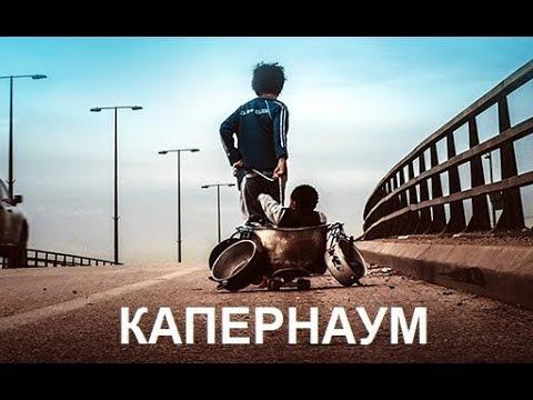 Капернаум (2018) фильм в HD - Видео онлайн