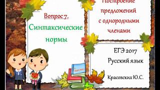ЕГЭ 2017. Предложения с однородными членами. Вопрос 7 (синтаксические нормы).  Русский язык.