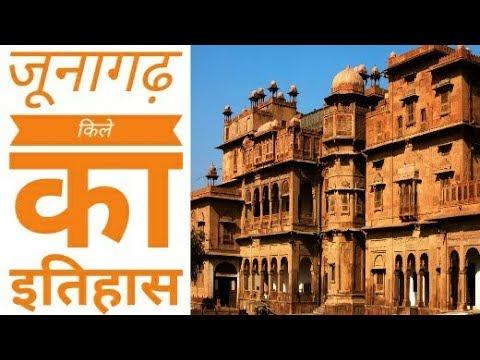 Hindi History of Junagarh Fort ....Bikaner Rajasthan///