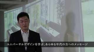 【日本ユニバーサルデザイン研究機構】のユニバーサルデザインコーディ...
