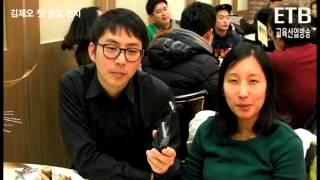 김정호 김은경 장남 김제오 첫돌 잔치 - 참석자들 덕담…
