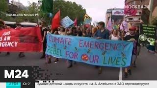 Актуальные новости мира за 8 октября - Москва 24