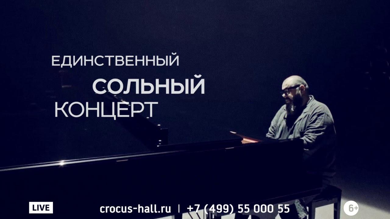 Максим Фадеев 15 ноября 2018 в Crocus City Hall