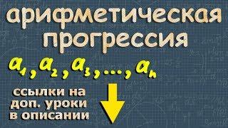 алгебра АРИФМЕТИЧЕСКАЯ ПРОГРЕССИЯ 9 класс