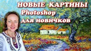 НОВЫЕ КАРТИНЫ, Photoshop ДЛЯ НОВИЧКОВ - АНОНС