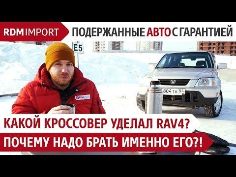 видео: Какой кроссовер унизил rav4? Почему надо брать именно ЕГО?! ( Обзор авто от РДМ-Импорт )