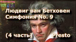 Людвиг ван Бетховен Симфония 9 4 часть Presto ода К радости