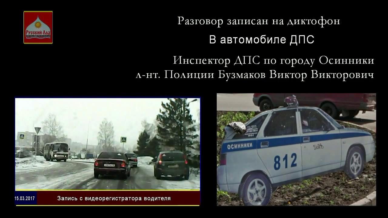 Липовый протокол. (ДПС Осинники.)//Русский ЛАД Новокузнецк