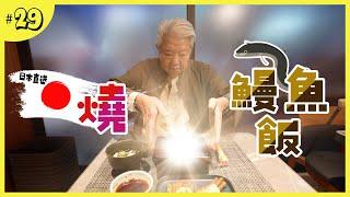 日本直送の炭燒鰻魚飯店 自製名古屋鰻魚茶漬飯 日籍廚師生劏生烤