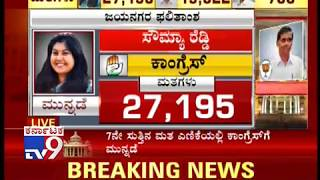 Jayanagar Election Results Live Updates: Soumya Reddy Secured 27,195 votes after 7th Rounds
