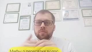 видео Пересадка волос