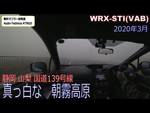 静岡 山梨 国道139号線 真っ白な朝霧高原 WRX STI