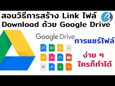 Google Drive : สอนวิธีการสร้าง Link ดาวน์โหลดด้วย Google ง่ายๆ/การแชร์ไฟล์ให้ทุกคนสามารถดาวน์โหลดได้