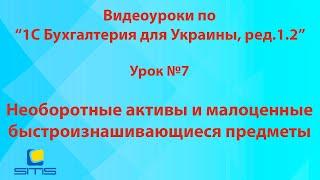 Обучение по программе 1С Бухгалтерия 8 для Украины. Урок 7