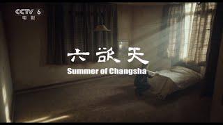 关注抑郁症患者! 祖峰首执导筒拍摄《六欲天》【中国电影报道 | 20191103】