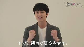 ミュージカル「30歳の頃に」 2018年12月28日(金)〜2019年1月6日(日) T...