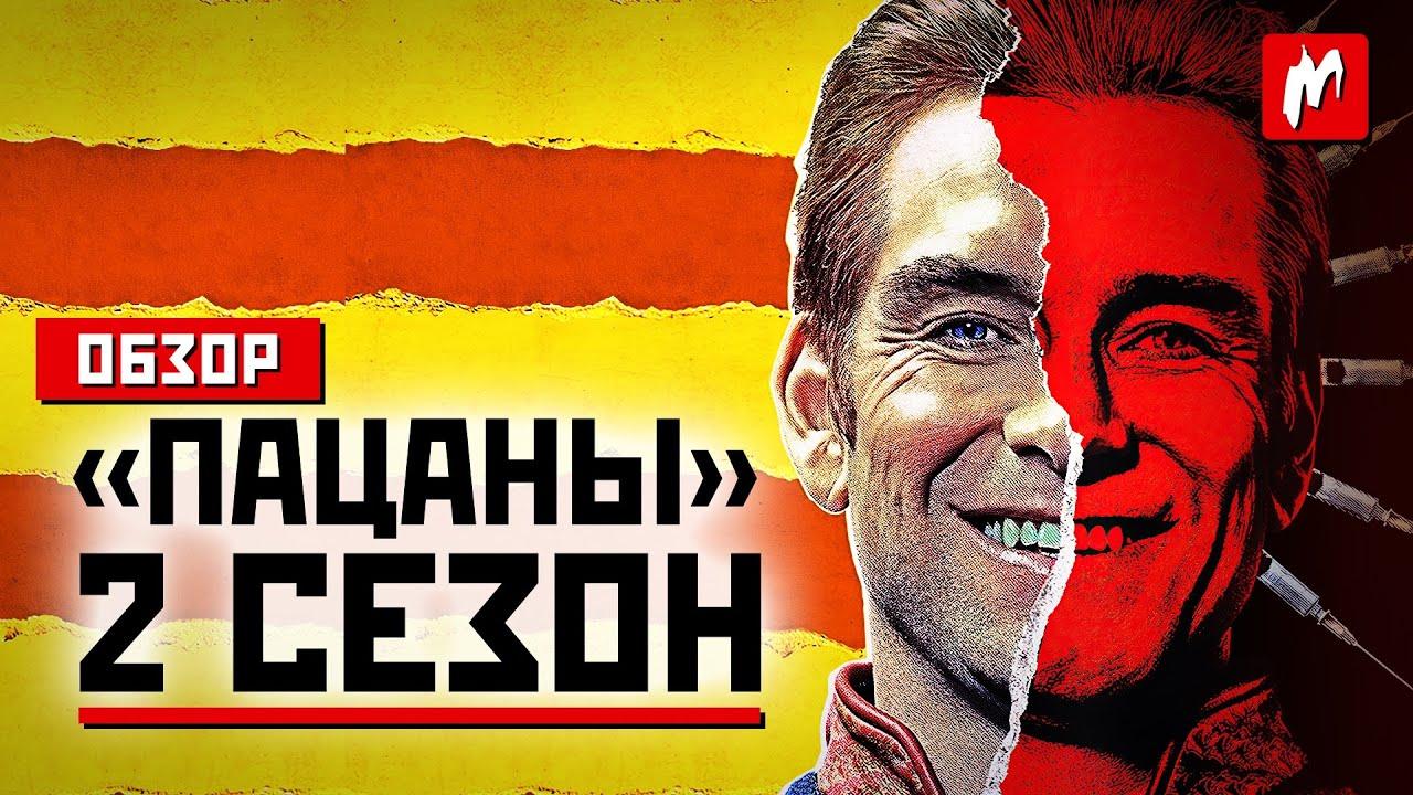 """Обзор сериала """"Пацаны"""", сезон 2 - Бег на месте"""